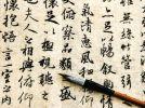 chińskie pismo